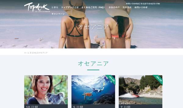 Topdeck Japan Website
